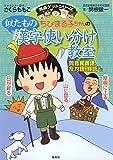ちびまる子ちゃんの似たもの漢字使い分け教室―同音異義語、反対語、類語など