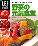 賢く作ると、なるほどおいしい!野菜の元気食堂―野菜料理のバリエーション238点 全カロリーつき