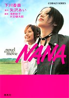 NANA―novel from the movie