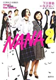 NANA2―novel from the movie