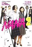 NANA2―novel from the movie