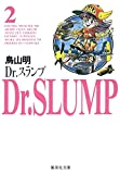 Dr.スランプ (2)