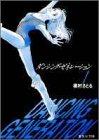 ダンシング・ゼネレーション (1)