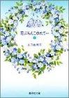 花ぶらんこゆれて… (1)