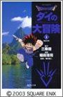 Dragon quest―ダイの大冒険 (1)
