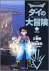 DRAGON QUEST ダイの大冒険(22)閃光の章