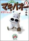 みどりのマキバオー (1)