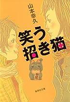 笑う招き猫(山本幸久)