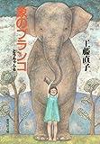 象のブランコ―とうちゃんと