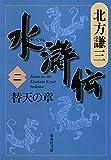 水滸伝 (2)