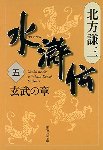 水滸伝 5 (5)