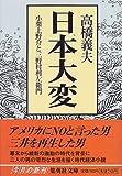 日本大変―小栗上野介と三野村利左衛門