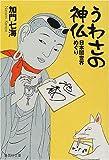 うわさの神仏―日本闇世界めぐり