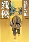 残侠―天切り松 闇がたり〈第2巻〉