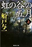 虹の谷の五月〈上〉