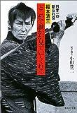 どこかで誰かが見ていてくれる―日本一の斬られ役 福本清三