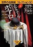 エルキュール・ポアロ―世界の名探偵コレクション10〈4〉