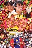 69(シクスティナイン)