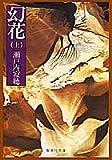幻花 (上)