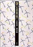 蒲公英草紙―常野物語