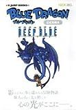 BLUE DRAGON公式攻略本マスターズブックDEEP BLUE―Xbox 360版