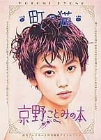 京野ことみの本—町の猫