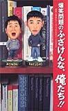 爆笑問題のふざけんな、俺たち!!―流行と事件のアーカイブ〈2004~2005〉