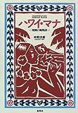 ハワイ・マナ—楽園の風物詩
