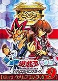 遊・戯・王オフィシャルカードゲームデュエルモンスターズ公式カ (9)