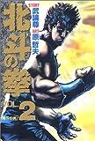 北斗の拳 (Vol.2)