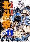 北斗の拳 (Vol.11)