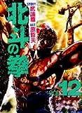 北斗の拳 (Vol.12)
