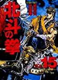 北斗の拳 (Vol.15)