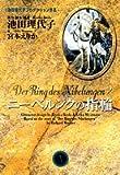 ニーベルンクの指輪 (2)
