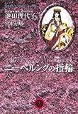 ニーベルンクの指輪 (4)