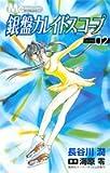 銀盤カレイドスコープ 2 (2)