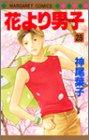 花より男子(だんご) (28)