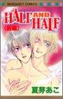 HALF AND HALF 前編 (1)