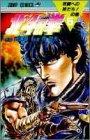 北斗の拳 5 死闘への旅だちの巻 (5)