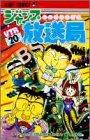 ジャンプ放送局 20 (20)