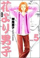 花より男子—完全版 (Vol.5)