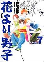 花より男子—完全版 (Vol.7)