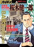 日本国初代大統領桜木健一郎—独立編 (Vol.1)