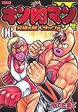 キン肉マン2世 究極の超人タッグ編 6 (6)