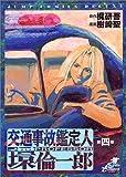 交通事故鑑定人環倫一郎 4 (4)