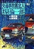 交通事故鑑定人環倫一郎 5 (5)