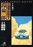 交通事故鑑定人(PROFESSOR)環倫一郎 第15巻 (15)