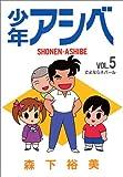 少年アシベ (Vol.5)