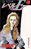 レベルE (vol.3)