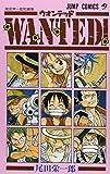 Wanted!―尾田栄一郎短編集